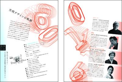 【第2回芸空セミナー】パンフレット
